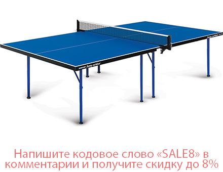Теннисный стол Start Line Sunny Outdoor