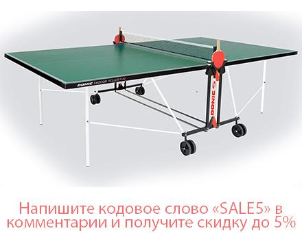 Теннисный стол Donic Indoor Roller FUN зелёный
