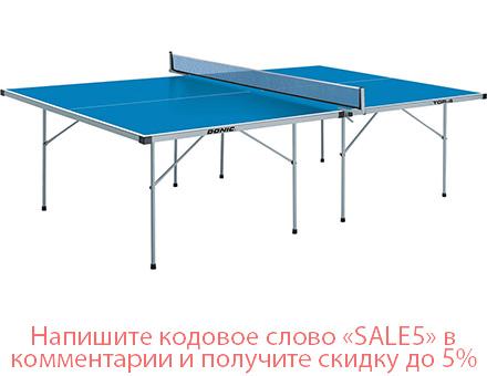 Теннисный стол Donic TOR-4 синий