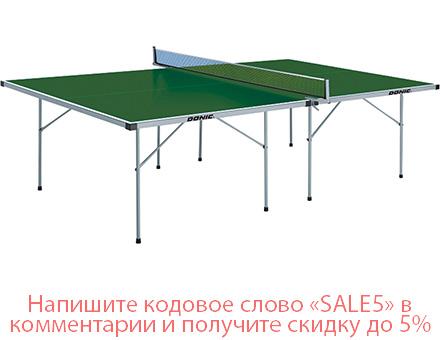 Теннисный стол Donic TOR-4 зелёный