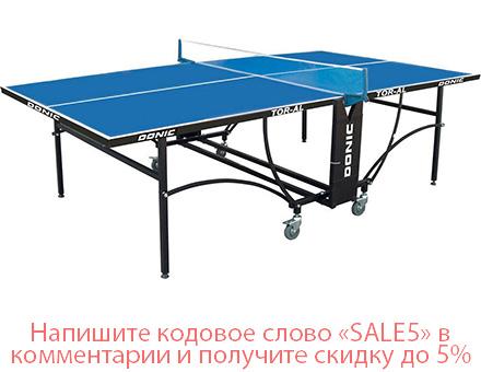 Теннисный стол Donic Tor-Al Outroor
