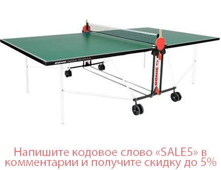 Теннисный стол Donic Outdoor Roller FUN зелёный