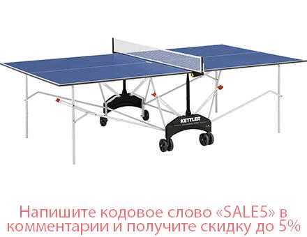 Теннисный стол Kettler Classic Pro 7047-150