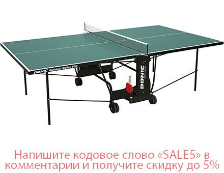 Теннисный стол Donic Outdoor Roller 600 зелёный