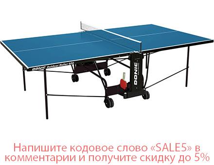 Теннисный стол Donic Outdoor Roller 600 синий