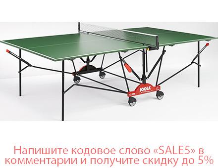 Теннисный стол Joola Clima 2014 Outdoor