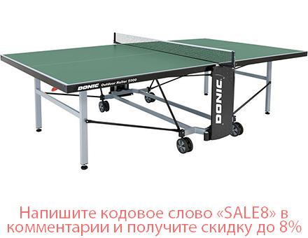 Теннисный стол Donic Outdoor Roller 1000 зелёный