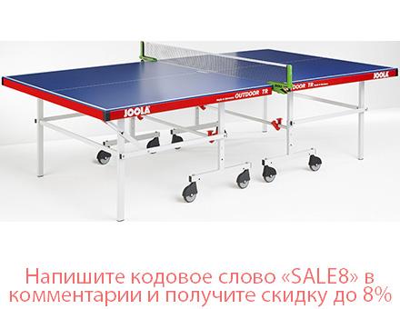 Теннисный стол Joola Outdoor TR синий